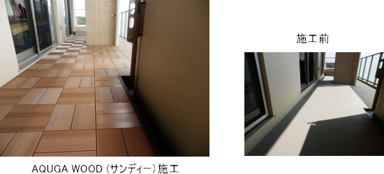 AQUGA(アクーガ)WOOD施工写真