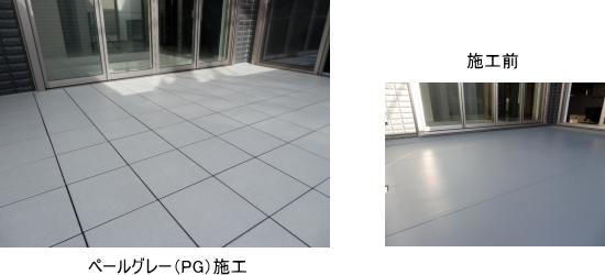 AQUGA(アクーガ)ライトペール施工写真